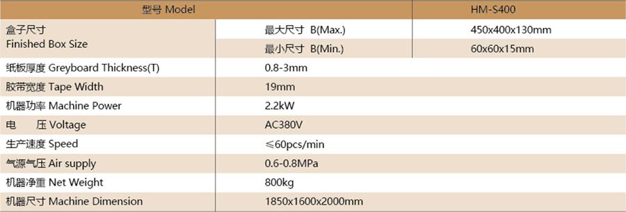 HM-S400参数.png