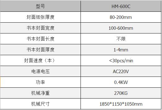 HM-600C.png