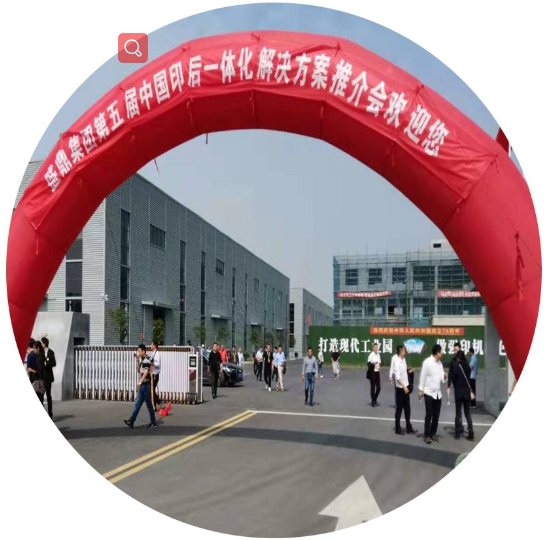 中国第五届印后  一体化解决方案推介会现场大门